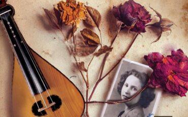 Το νέο βιβλίο των εκδόσεων Αγγελάκη «Οι γυναίκες εδώ δεν τραγουδάνε» του Σπύρου Καπώνη