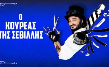 Ο Κουρέας Της Σεβίλλης στο θέατρο ΑΚΡΟΠΟΛ