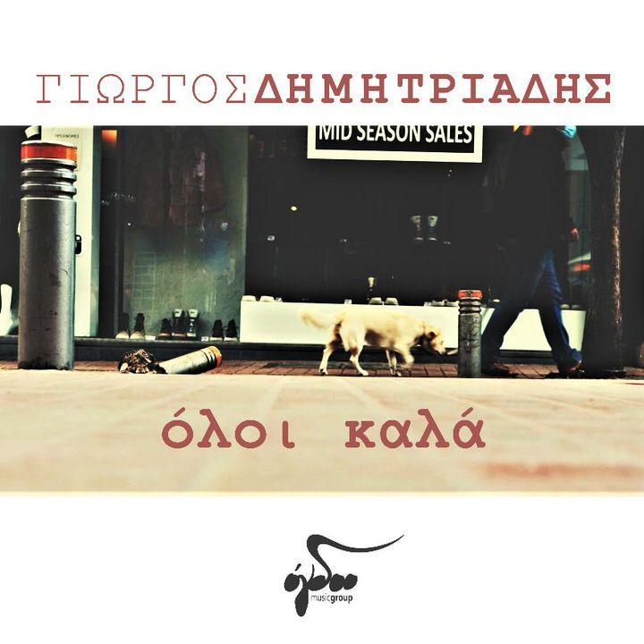 Όλοι Καλά: Ο Γιώργος Δημητριάδης παρουσιάζει το νέο του τραγούδι