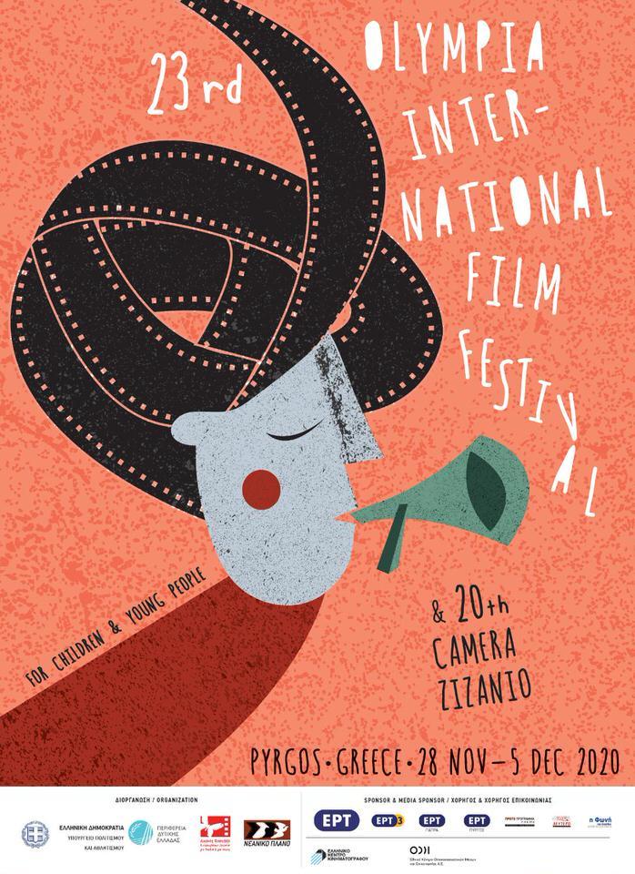 Το Διεθνές Φεστιβάλ Κινηματογράφου Ολυμπίας για Παιδιά και Νέους θα διεξαχθεί διαδικτυακά