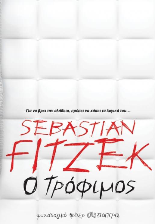Ο τρόφιμος- Sebastian Fitzek