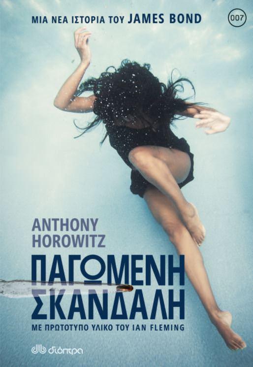 Παγωμένη σκανδάλη- Anthony Horowitz