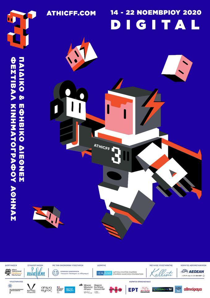 Το Παιδικό- Εφηβικό Διεθνές Φεστιβάλ Κινηματογράφου Αθήνας επιστρέφει με online πρόγραμμα!