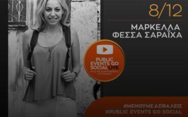 Η διαδικτυακή παρουσίαση του 12 Month Journey In Greece από τα Public στις 8 Δεκεμβρίου