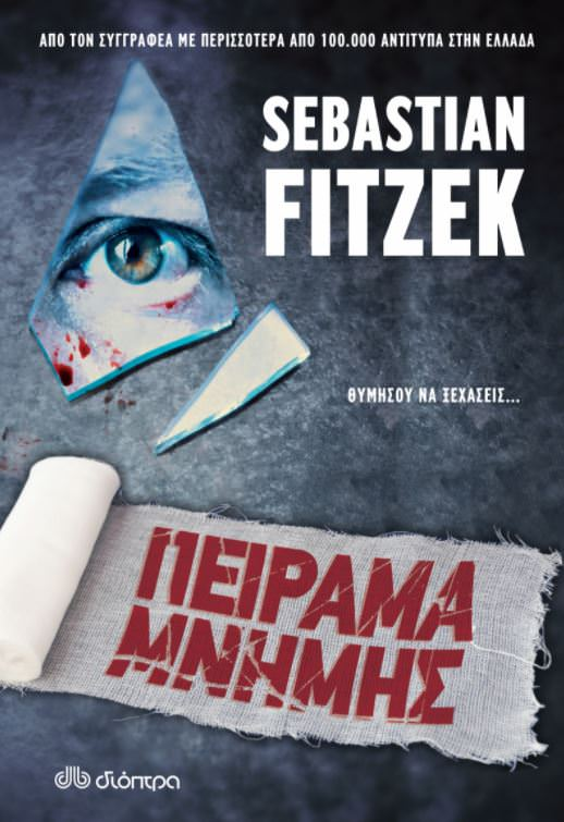 Πείραμα μνήμης- Sebastian Fitzek