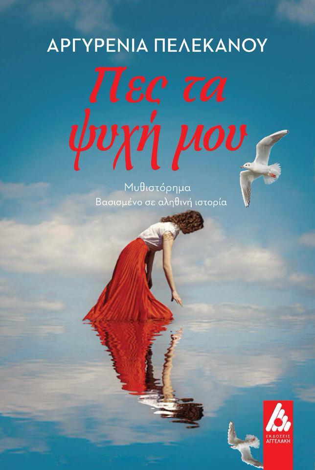 Πες τα ψυχή μου: Το πρώτο μυθιστόρημα της Αργυρένιας Πελεκάνου κυκλοφορεί!