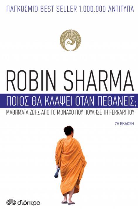 """""""Ποιος θα κλάψει όταν πεθάνεις""""-Robin Sharma"""