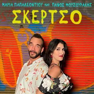 """Μαρία Παπαλεοντίου feat. Πάνος Μουζουράκης:""""Σκέρτσο"""" -Δείτε το απολαυστικό βίντεο κλιπ!"""