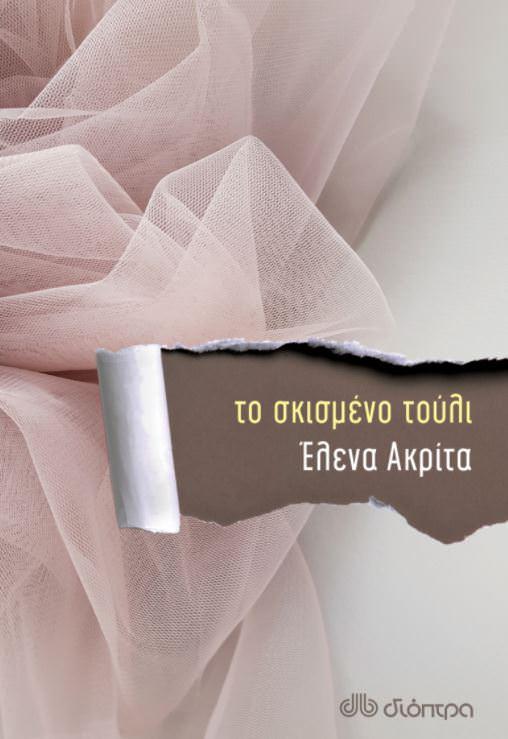Το σκισμένο τούλι- Έλενα Ακρίτα