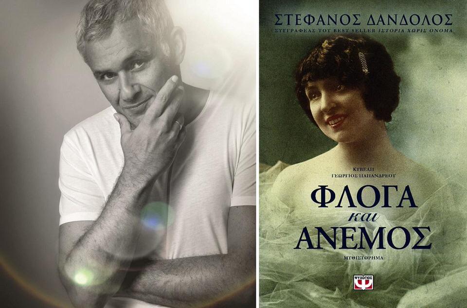 Ianos: Διαδικτυακή συζήτηση με αφορμή το μυθιστόρημα του Στέφανου Δάνδολου «Φλόγα και Άνεμος»
