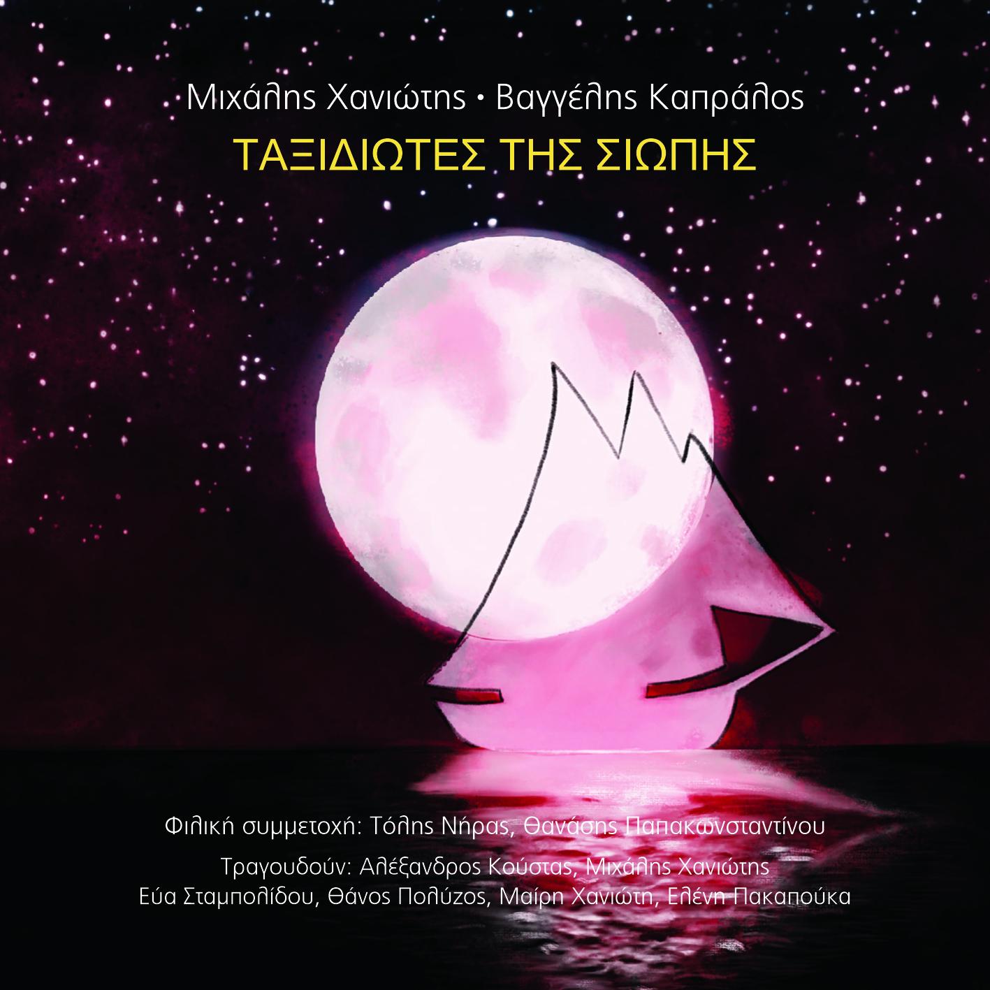 Νέο album: Ταξιδιώτες της σιωπής από τον Μιχάλη Χανιώτη και τον Βαγγέλη Καπράλο