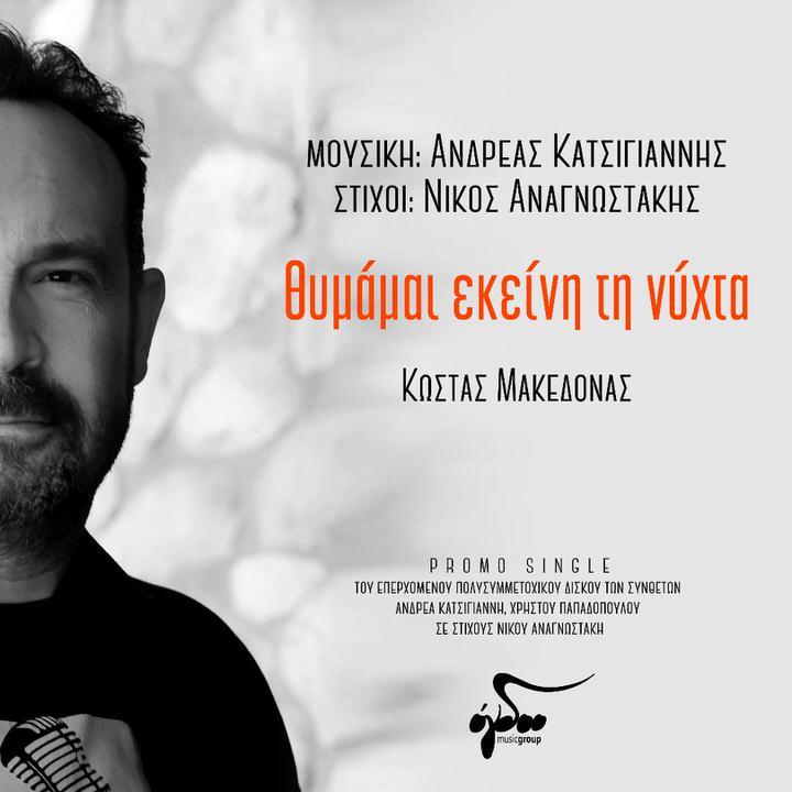 """""""Θυμάμαι εκείνη τη νύχτα"""": Το νέο τραγούδι του Κώστα Μακεδόνα"""