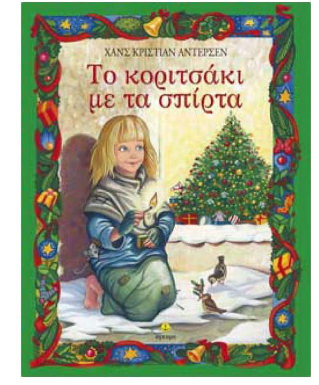 Το κοριτσάκι με τα σπίρτα-Hans Christian Andersen