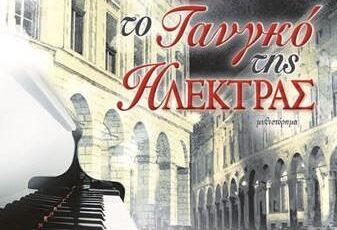 Το Τάνγκο της Ηλέκτρας: Το συναρπαστικό μυθιστόρημα της Αλέκας Ζωγράφου κυκλοφορεί από τις εκδόσεις Χάρτινη Πόλη