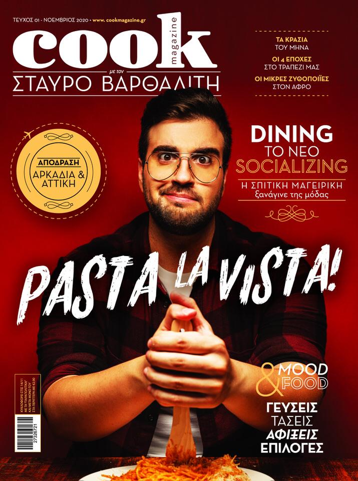 COOK MAGAZINΕ: Το Σάββατο 14/11 στα Παραπολιτικά με την υπογραφή του φετινού master chef Σταύρου Βαρθαλίτη