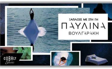 Ξάπλωσέ Με Στη Γη: Ακούστε το νέο single της Παυλίνας Βουλγαράκη