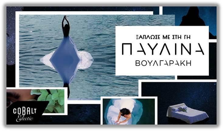 Ξάπλωσέ Με Στη Γη: Νέο single από την Παυλίνα Βουλγαράκη
