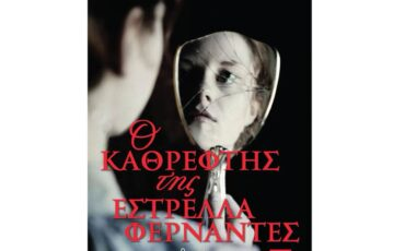 «Ο καθρέφτης της Εστρέλλα Φερνάντες»: Κυκλοφορεί από τις εκδόσεις «Αγγελάκη» το μυθιστόρημα της Αναστασίας Ξυγκάκη