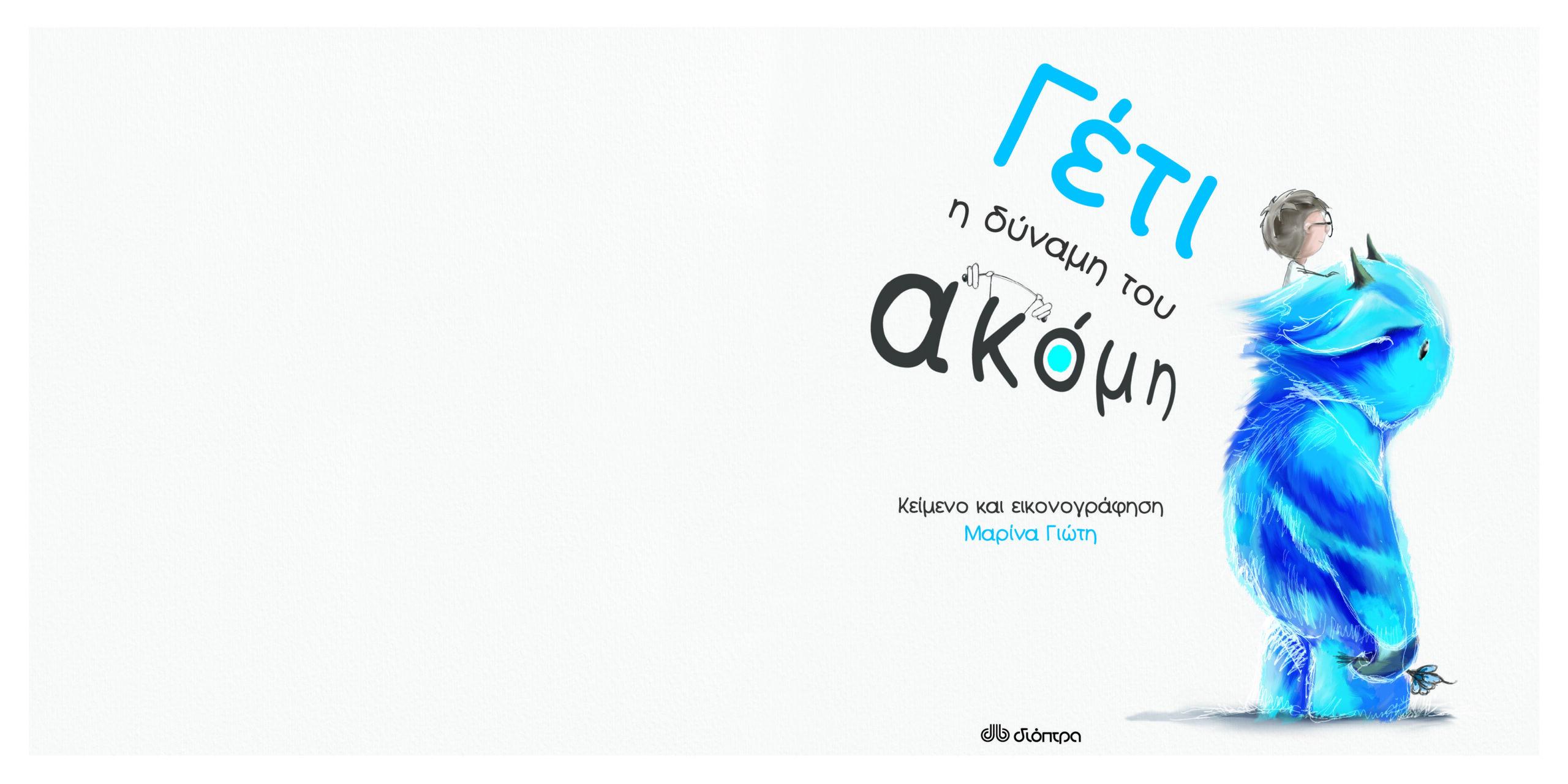"""Η Μαρίνα Γιώτη μιλάει στο travelgirl.gr για το νέο της βιβλίο το """"Γέτι"""" και την αγάπη της στα παιδικά βιβλία"""