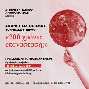 «200 χρόνια Επανάσταση;»-Διεθνής διαγωνισμός συγγραφής έργου