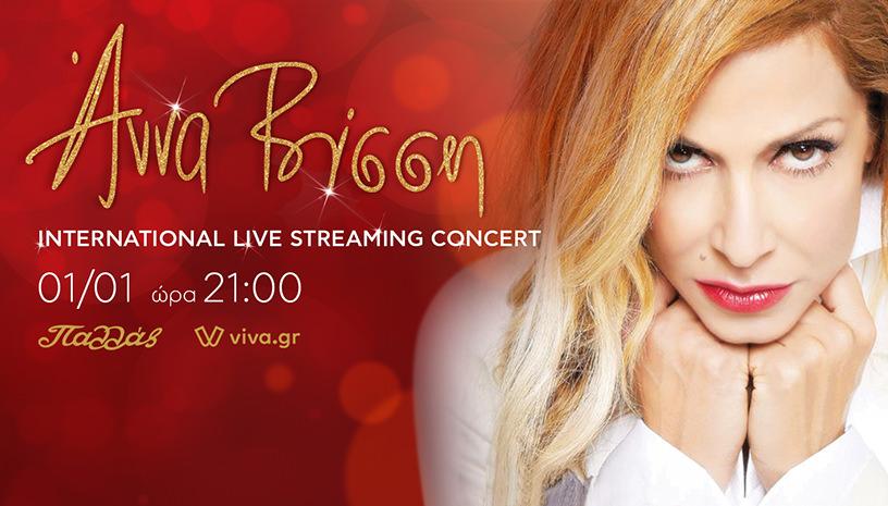 International Live Streaming Concert την Πρωτοχρονιά από το Παλλάς με την Άννα Βίσση!