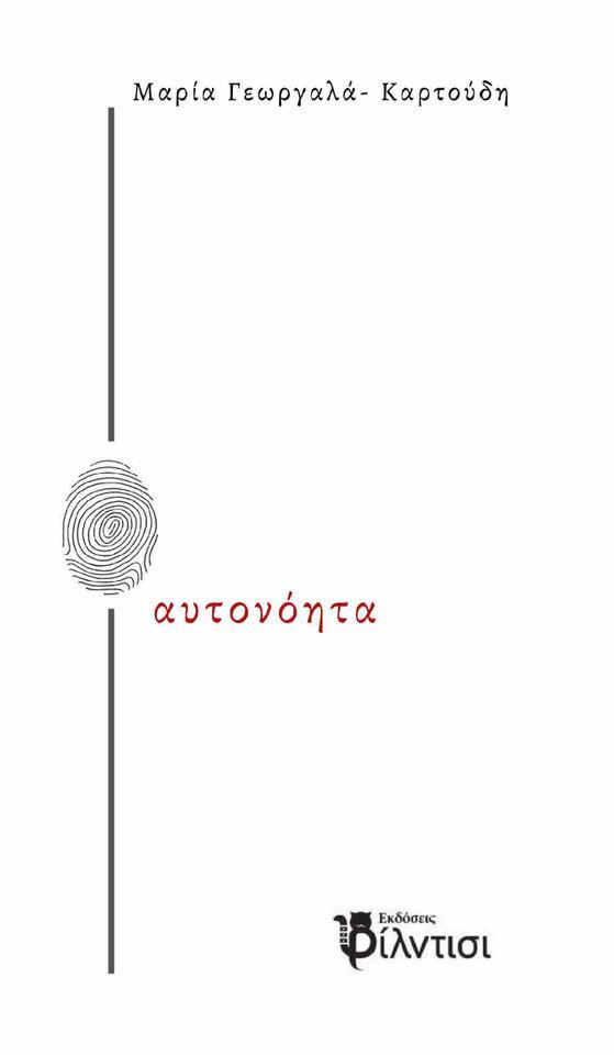 Aυτονόητα της Μαρίας Γεωργαλά-Καρτούδη: Κυκλοφορεί από τις Εκδόσεις Φίλντισι