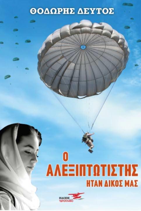 «Ο Αλεξιπτωτιστής ήταν δικός μας» του Θοδωρή Δεύτου: Κυκλοφορεί από τις Εκδόσεις Υδροπλάνο