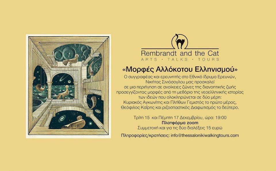 «Μορφές Αλλόκοτου ελληνισμού»: Δύο συναρπαστικές διαλέξεις με τον συγγραφέα Νικήτα Σινιόσογλου
