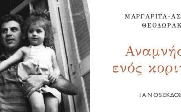 Αναμνήσεις ενός κοριτσιού: Το νέο βιβλίο της Μαργαρίτας-Ασπασίας Θεοδωράκη κυκλοφορεί στις 14 Δεκεμβρίου
