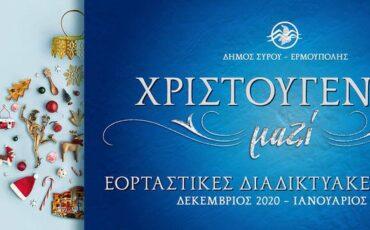 Το Animasyros φέρνει το Χριστουγεννιάτικο πνεύμα μέσα από ευφάνταστα εργαστήρια και προβολές