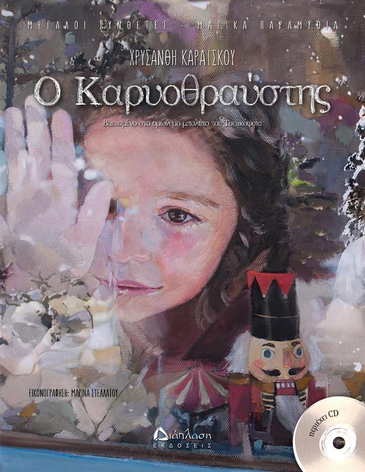 Οι εκδόσεις Διάπλαση επανακυκλοφορούν δύο βιβλία best sellers για την εορταστική περίοδο