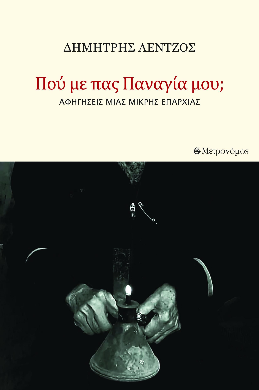 Δημήτρης Λέντζος: Πού με πας, Παναγία μου; Νέα συλλογή διηγημάτων