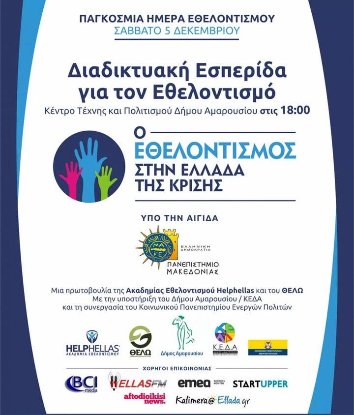 Διαδικτυακή εσπερίδα: Ο Εθελοντισμός στην Ελλάδα της κρίσης