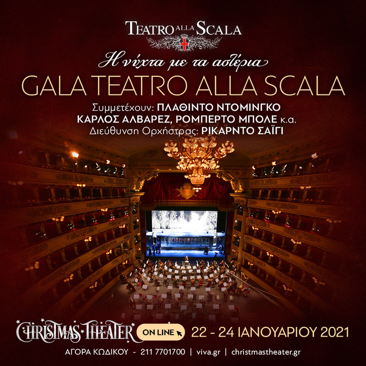 Gala Teatro Alla Scala: Η Σκάλα του Μιλάνο έρχεται στο Christmas Theater on line