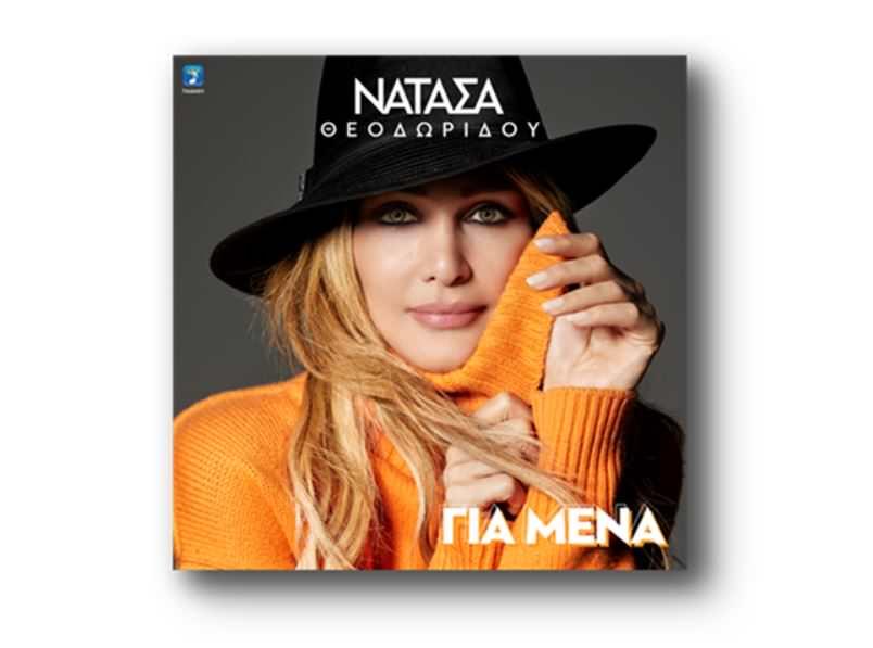 H Νατάσα Θεοδωρίδου κυκλοφόρησε το νέο της τραγούδι «Για Μένα»