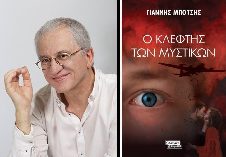 «Ο κλέφτης των μυστικών»: Η διαδικτυακή παρουσίαση του βιβλίου του Γιάννη Μπότση από τον Ιανό