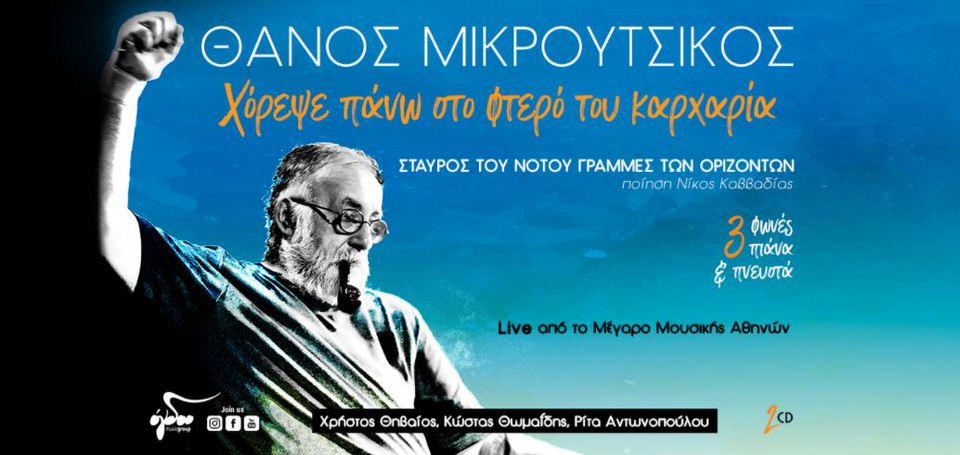 Θάνος Μικρούτσικος: Χόρεψε πάνω στο φτερό του καρχαρία-Το δισκογραφικό γεγονός της χρονιάς