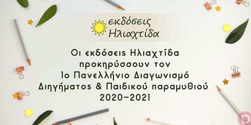 Πρώτος Πανελλήνιος Λογοτεχνικός Διαγωνισμός 2020-2021 από τις εκδόσεις Hλιαχτίδα