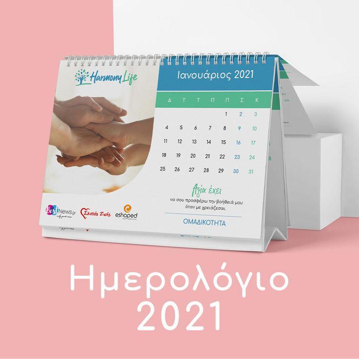 """Επιλέξτε το ημερολόγιο 2021 του φιλανθρωπικού οργανισμού """"Σκοπός Ζωής"""" και ενισχύστε το έργο του"""