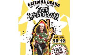 New year's special comedy: Η Κατερίνα Βρανά σάς εύχεται «Καλή Βρανοχρονιά» σε live streaming