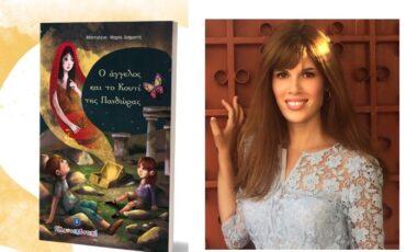 Ο άγγελος και το Κουτί της Πανδώρας: Το νέο βιβλίο της Μανταλένας-Μαρίας Διαμαντή