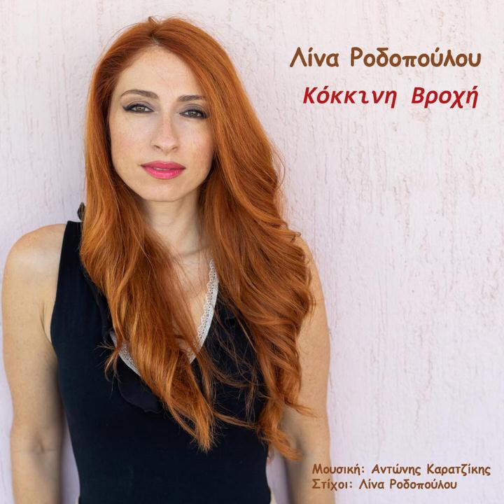 """ΗΛίνα Ροδοπούλουπαρουσιάζει το νέο της τραγούδι με τίτλο""""Κόκκινη βροχή"""""""