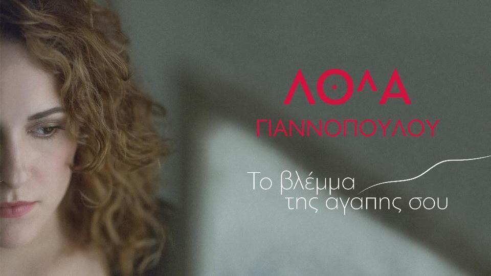 Λόλα Γιαννοπούλου-Το βλέμμα της αγάπης feat Mc Yinka feat Bitman