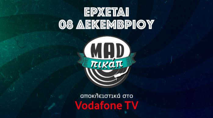 To Mad Πικάπ έρχεται από τις 8 Δεκεμβρίου αποκλειστικά στο Vodafone TV