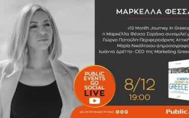 Η διαδικτυακή παρουσίαση του 12 Month Journey In Greece από τα Public (video)