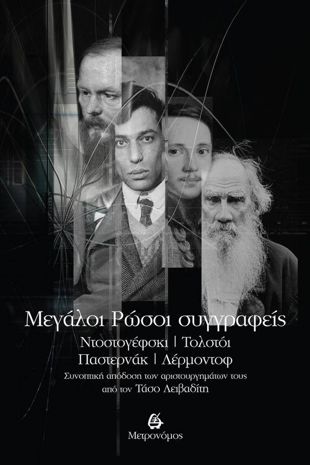 Μεγάλοι Ρώσοι συγγραφείς: Συνοπτική απόδοση των αριστουργημάτων τους από τον Τάσο Λειβαδίτη