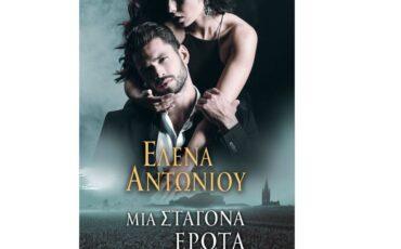 Μία Σταγόνα Έρωτα: Το πολυαναμενόμενο μυθιστόρημα της Έλενας Αντωνίου κυκλοφορεί από τις Εκδόσεις Silk