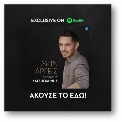 Το νέο τραγούδι του Μιχάλη Χατζηγιάννη κυκλοφορεί αποκλειστικά στο Spotify