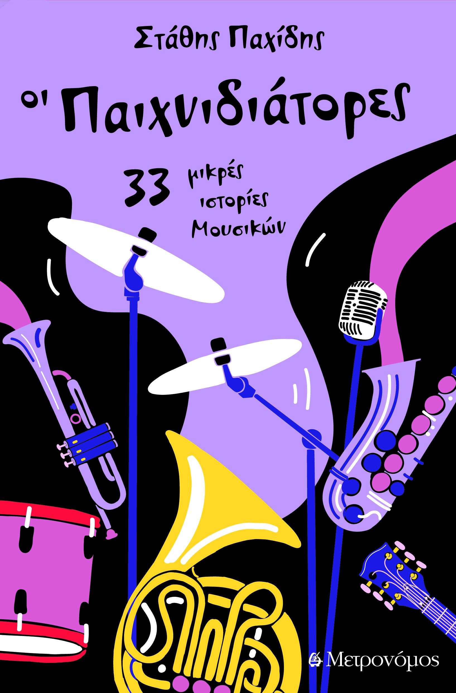 Οι παιχνιδιάτορες. 33 μικρές ιστορίες μουσικών του Στάθη Παχίδη: Κυκλοφορεί από τις Εκδόσεις Μετρονόμος