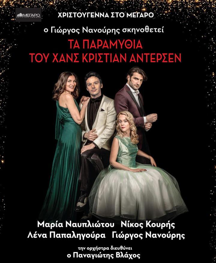 Μαρία Ναυπλιώτου, Νίκος Κουρής, Λένα Παπαληγούρα και Γιώργος Νανούρης έρχονται τα Χριστούγεννα στις οθόνες σας!